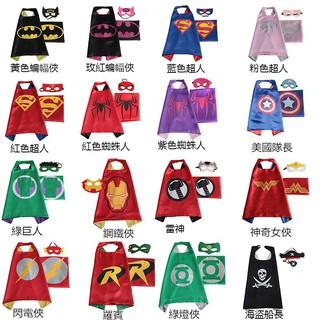 美國隊長蝙蝠俠鋼鐵人蜘蛛人超人兒童斗篷披肩披風超級英雄披風萬聖節服裝聖誕節服飾裝扮生日宴會