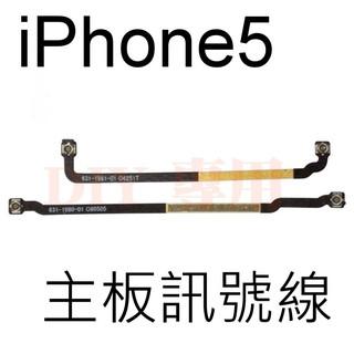 iPhone 5 主機板訊號天線 蘋果 主機板排線信號連接線 可自行DIY更換 故障 維修 零件
