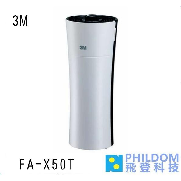 【公司貨】3M FA-X50T FAX50T淨呼吸淨巧型空氣清淨機 適用4坪