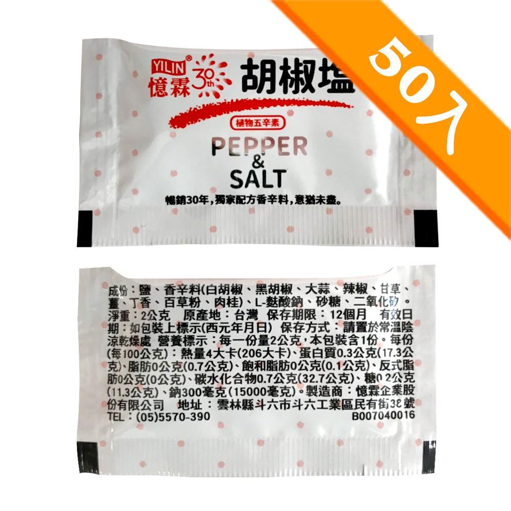 憶霖 胡椒鹽(2g x 50包)