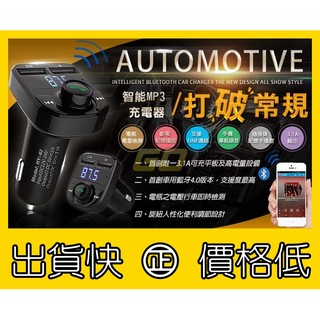 HY82 / HY-82車用手機藍牙MP3播放 支援IPHONE/HTC/SONY/OPPO/ASUS/SAMSUNG