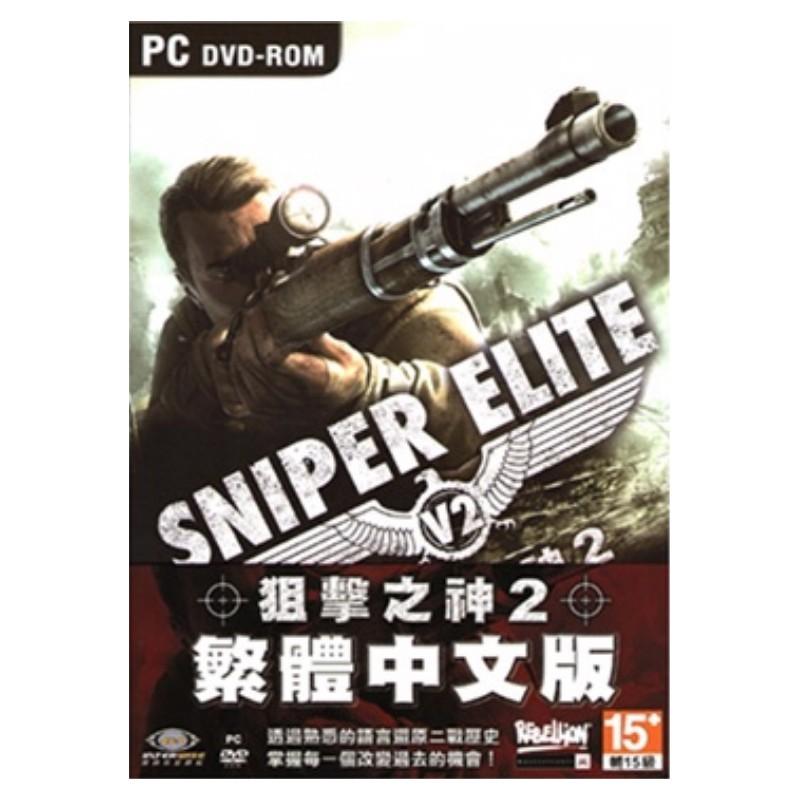 [現貨] PC GAME 狙擊之神2 狙擊精英 V2 SNIPER ELITE V2 [哈GAME族]
