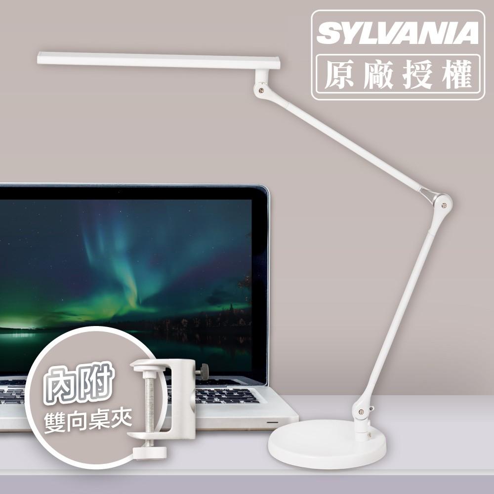 【喜萬年SYLVANIA】INSPIRE護眼靈感燈(簡約白) Ra90 北歐 設計款 檯燈 夾燈 座夾兩用 【原廠授權】