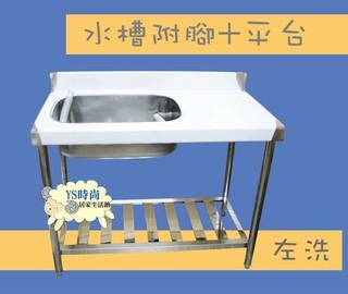 [YS時尚居家活館]不鏽鋼水槽附平台100CM~洗台附平台白鐵水槽~陽台洗手槽洗手台槽面ST-100