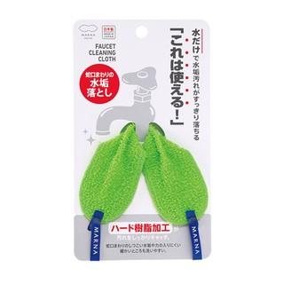 日本製MARNA出品_水龍頭水垢專用清潔布_廚房浴室皆適用