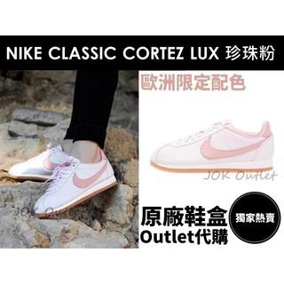 【海外代購】耐吉NIKE CLASSIC CORTEZ LUX 皮革阿甘鞋 珍珠粉 淺粉 鱷魚紋 慢跑鞋 女生尺寸