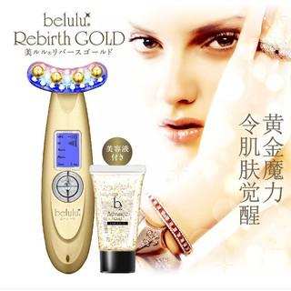 日本代購最新Belulu Rebirth Gold 24k金美容儀(贈金箔精華~再贈3400元好用原液)