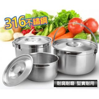 316不鏽鋼三件式提鍋
