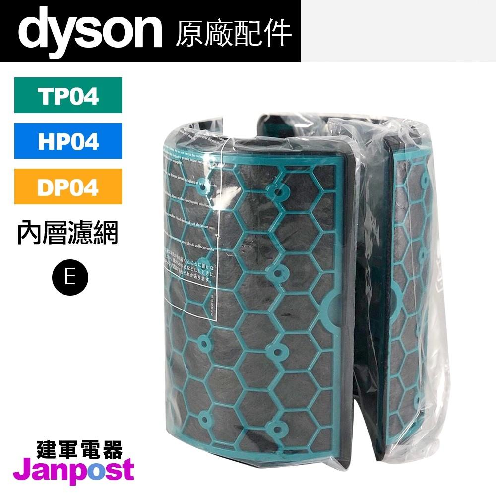 Dyson 活性碳 濾網(內層) TP04/HP04/DP04 現貨 原廠 可分期/建軍電器