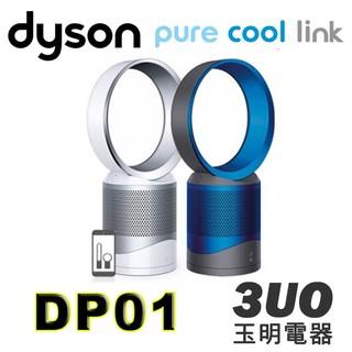〈公司貨〉DYSON 空氣清淨機氣流倍增器DP01另售TP02 AM11 HP02※回函送濾網卷1張