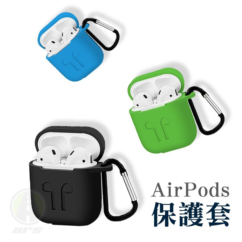 [滿千免運] URS 蘋果Airpods矽膠保護套附掛勾 台灣公司附發票 iPhone 藍芽耳機保護套 贈品禮品獎品禮物