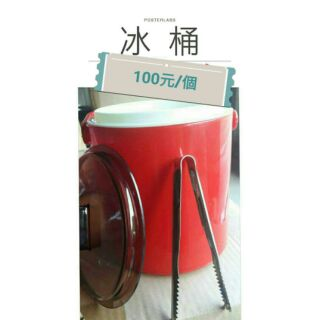 大特價~冰桶  100元/個(現貨)