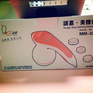 諾嘉美體儀MM-320(近全新05/12/9購乎沒用過青蛙按摩器)