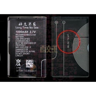 *小紀的店* BL-5C-LV 好久不見 BL-5C 1000mAh LV520 音箱/手機用