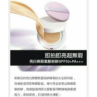 植村秀 shu uemura亮白無瑕氣墊粉餅%23774