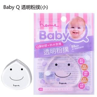 喜蜜heme Baby 透明粉撲(小) Q彈矽膠+防水層 笑臉水滴化妝粉底撲 不吸粉易清潔