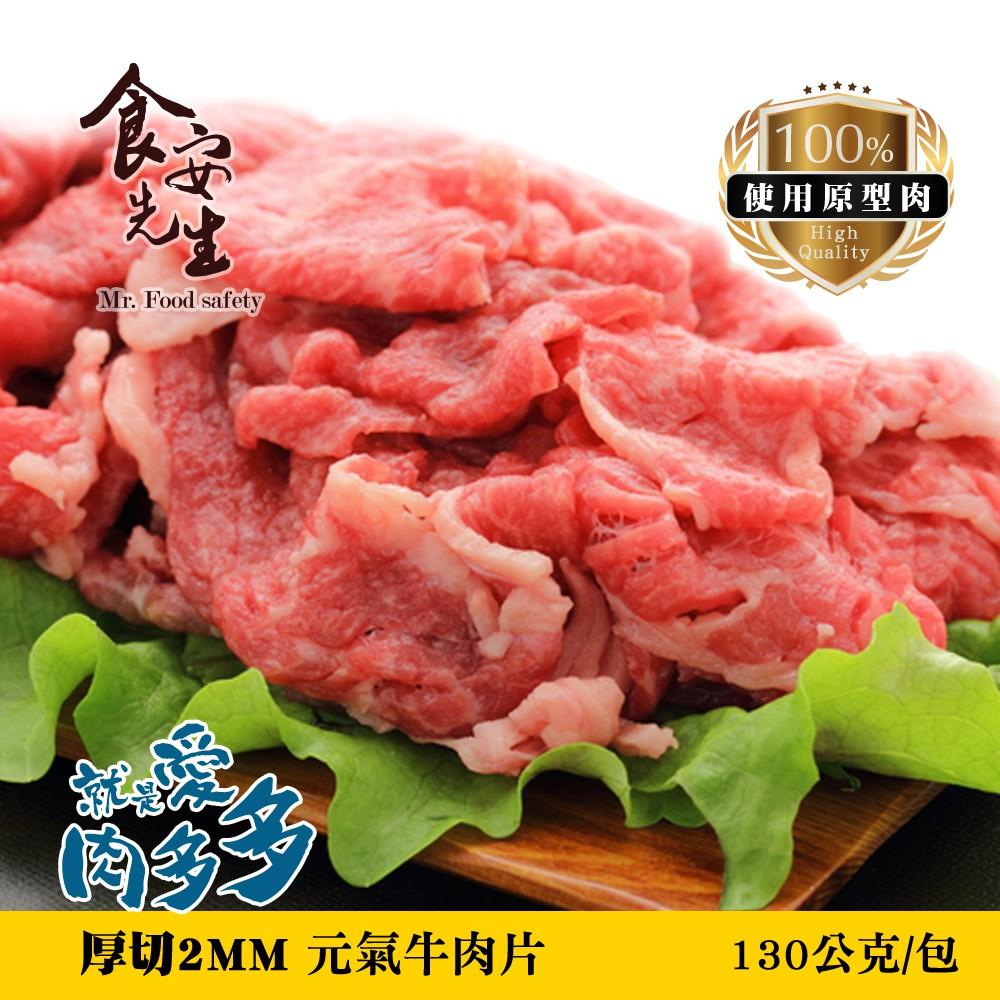 北灣食安先生-就是愛肉多多厚切2MM元氣牛肉片【生品】