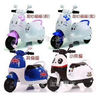 @企鵝寶貝@ 甜心喵喵 熊貓 英倫 英國風 兒童電動車電動摩托車三輪車 電動機車@ 無超取 @