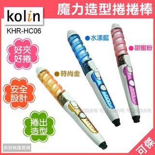 可傑  歌林  Kolin  KHR-HC06  魔力造型捲捲棒  捲髮器  捲髮棒  好拿好捲 安全設計 輕鬆做造型