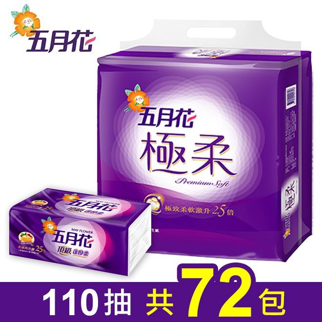 【工廠直送-免運費】1箱共72包_五月花極柔頂級抽取式衛生紙110抽*12包*6袋