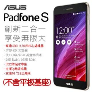 @Woori 3c@《 Asus Padfones 福利品❤️》4G lte 2+16 ,9寸平板基座