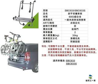 {小P嚴選}Travel Life SBC633 豐田 休旅車專用全鋁合金攜車架ARTC認證 免運費