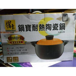 你議價,我就賣鍋寶耐熱陶瓷鍋