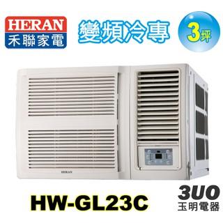 (僅施做台北)禾聯《變頻冷專》窗型冷氣價格《HW-GL23C》(適用3坪)