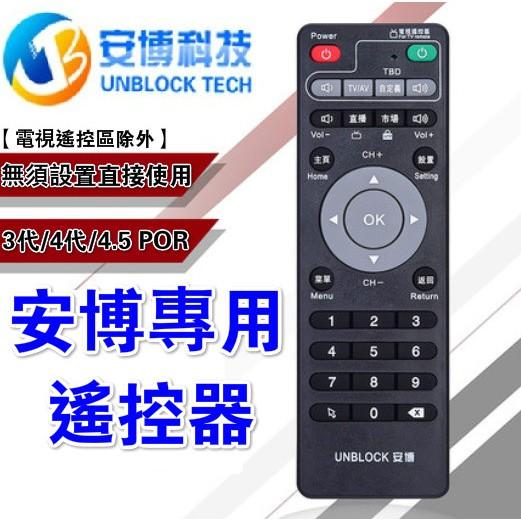 安博專用遙控器 安博盒子3代 安博科技 安博3 安博4 台灣版 PRO PRO2 均可使用 安博遙控器【H00511】