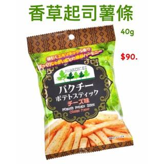 (日本代購食)香草起司薯條