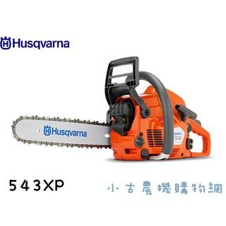 """小古農機★ 瑞典 Husqvarna 好速耐 543XP 鏈鋸 鏈鋸機 16""""導板 免運費~"""