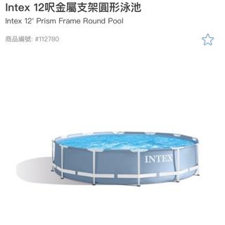 Intex12呎金屬支架圓形泳池