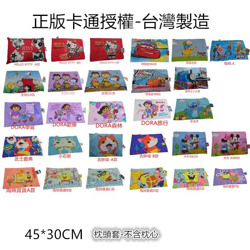 淇淇的賣場~迪士尼超多款 正版卡通兒童枕頭套尺寸約:45*30公分(不含枕心),台灣製造,兒童小乳膠枕頭小枕套。