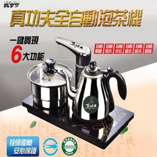 真功夫-全自動泡茶機
