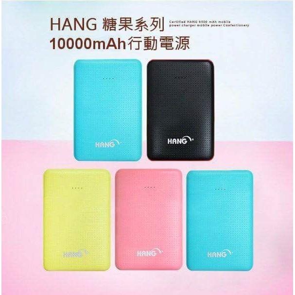 BSMI認證 HANG X9 糖果 行動電源 10000 毫安 2A快充 iPhone HTC 三星 LG 華碩