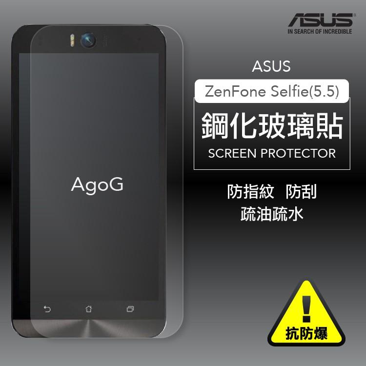 保護貼 玻璃貼 抗防爆 鋼化玻璃膜 ASUS ZenFone Selfie(5.5)螢幕保護貼 ZD551KL