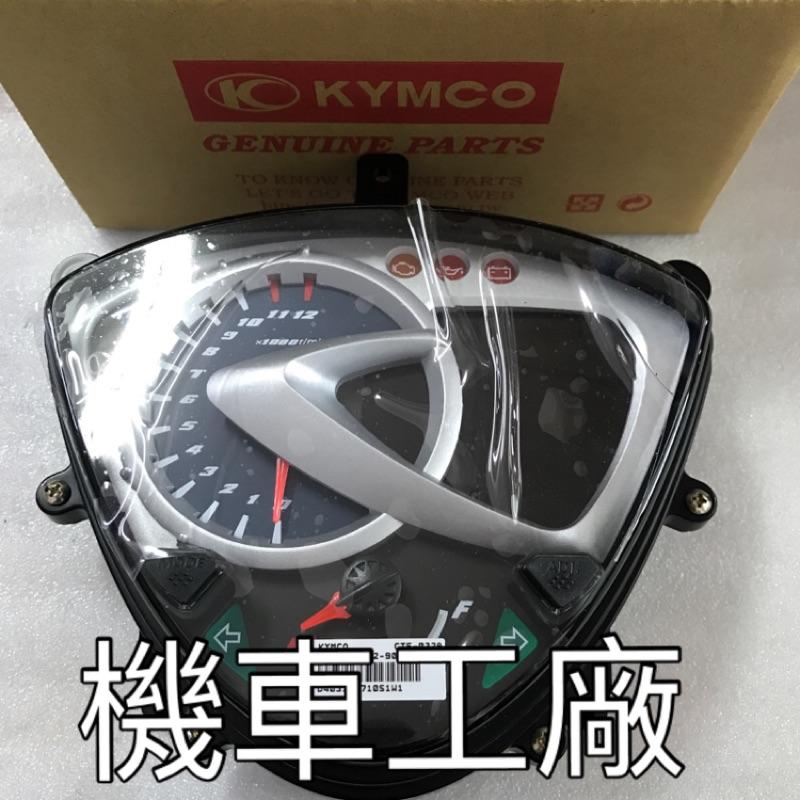 機車工廠 雷霆王150 碼表 速度表 儀表 碼錶 KYMCO 正廠零件