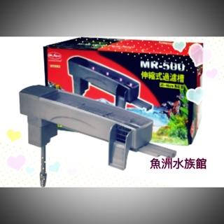 G-MR-102 台灣Mr.Aqua水族先生-上部過濾器(附濾材伸縮式28~46cm)=MR-500