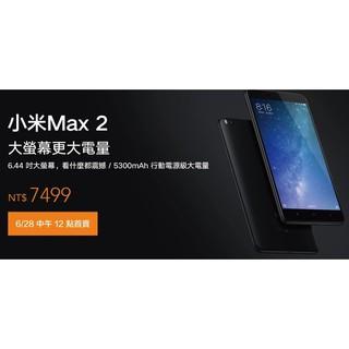 小米Max 2 八核心 4G/64G 6.44吋 5300mah
