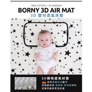 ✈️韓國代購✈️韓國【Borny】3D立體透氣嬰兒床墊