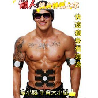 腹肌貼片 腹肌神貼 瘦小腹 啤酒肚 瘦身 蝴蝶袖 胖子剋星 懶人健身神器 健身 健身神器