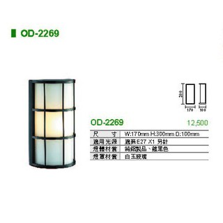 好家在~舞光-戶外照明 歐風戶外壁燈 簡約線條壁燈 社區大樓牆面防水壁燈 OD-2269