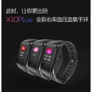 X10Plus智慧手環 智能手環 血壓 心率 血氧 運動手環 防水可游泳 計步 來電 Line FB顯示 小米手環可參考