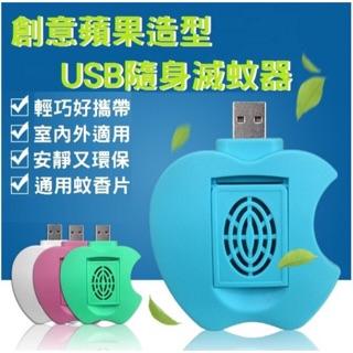 USB 蘋果造型便攜式電蚊香驅蚊器