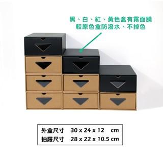 抽屜收納紙盒│多色好分類│儲物箱,分類箱,組合櫃,小物收納,收納鞋盒