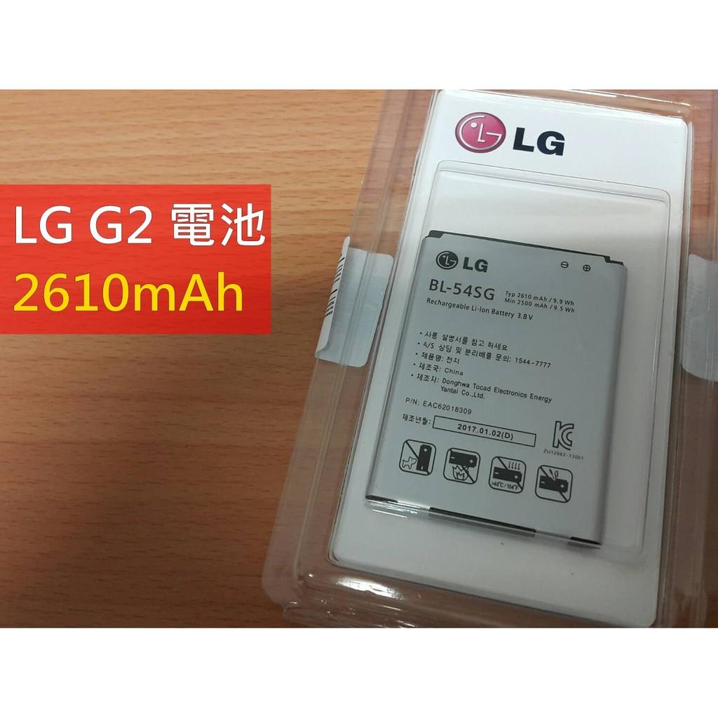 小姜的店 現貨供應 LG G2/G3/G4/G5 電池