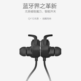 QCY QY12燎原運動4.1藍芽耳機