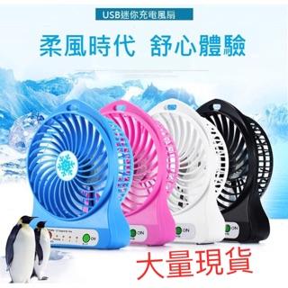 大量現貨  三段式強風生活 usb風扇 充電風扇(芭蕉扇)