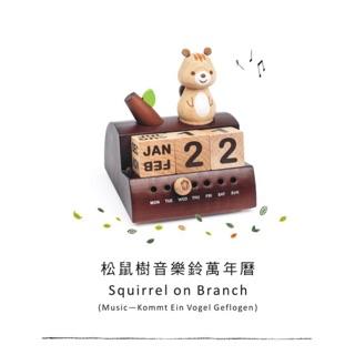 Wooderful 松鼠萬年曆 音樂鈴
