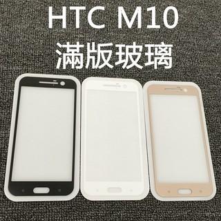 現貨 HTC M10 三色滿版 絲印 電鍍 玻璃貼 鋼化膜 保護貼 保貼 防指紋處理 HTC10